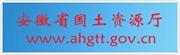 安徽省国土资源厅