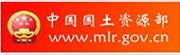 中国国土资源部