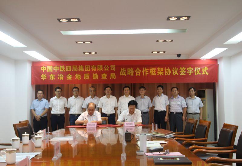 我局与中铁四局集团签署战略合作框架协议