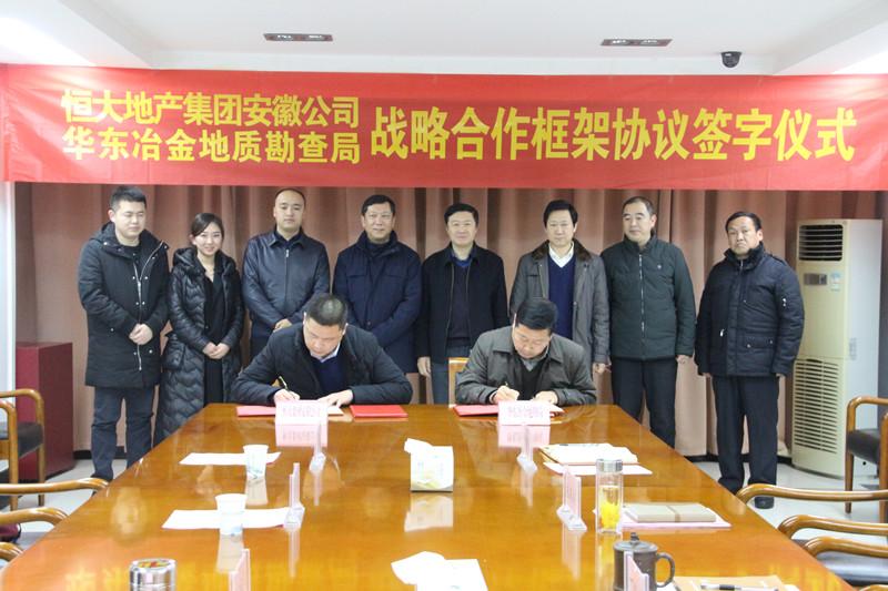 我局与恒大集团安徽公司签约战略合作框架协议