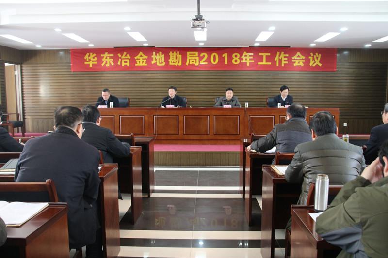 局召开2018年工作会议