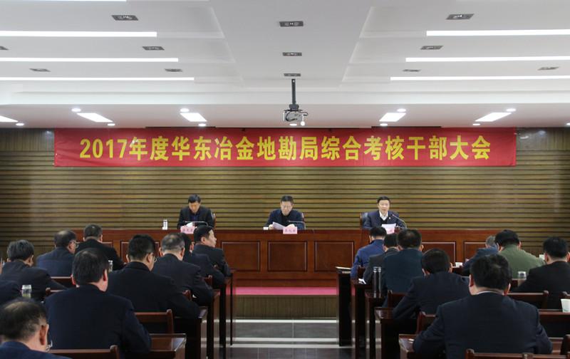 局召开2017年度综合考核干部大会