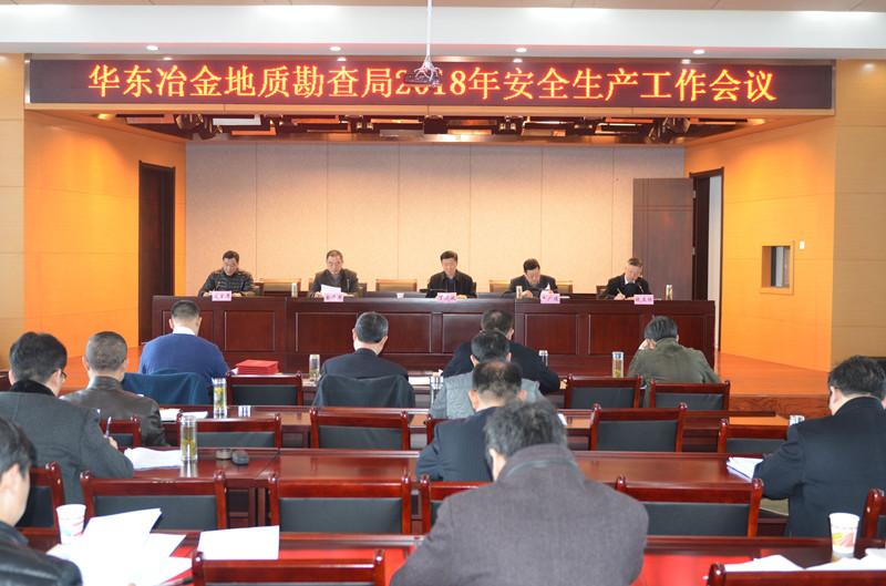 局2018年安全生产工作会议在铜陵召开