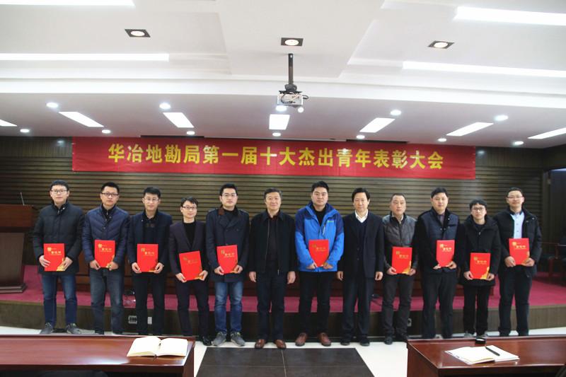局召开第一届十大杰出青年表彰大会